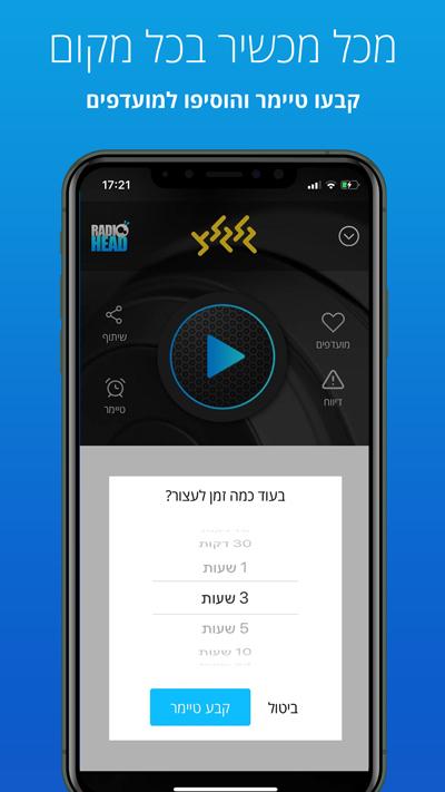 אפליקציית רדיו הד - תחנת רדיו