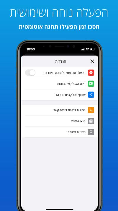 אפליקציית רדיו הד - הגדרות
