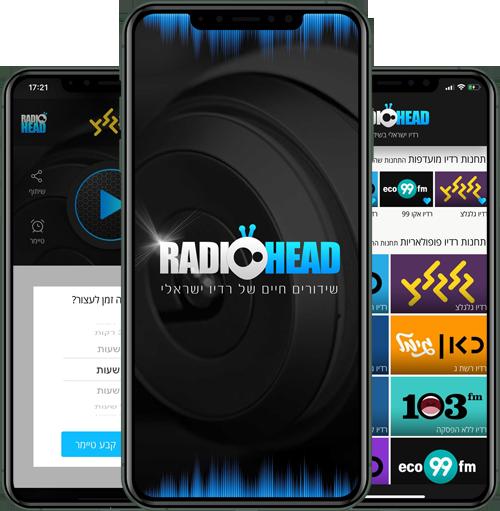 אפליקציית רדיו הד