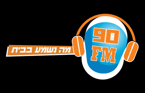 90FM אמצע הדרך