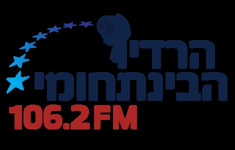 הרדיו הבינתחומי
